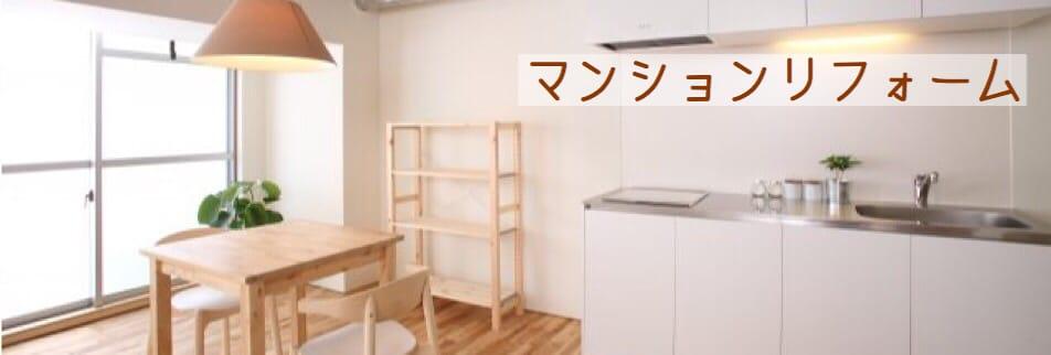 奈良の増改築/リフォーム/リノベーション/新築の相談はRe:space(リスペース)